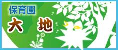 小田原市認定保育園 大地