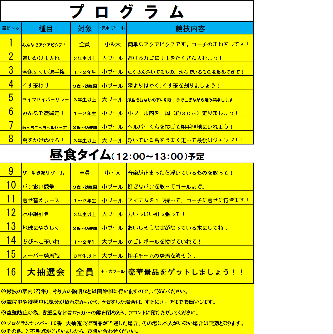 プログラム2018.png