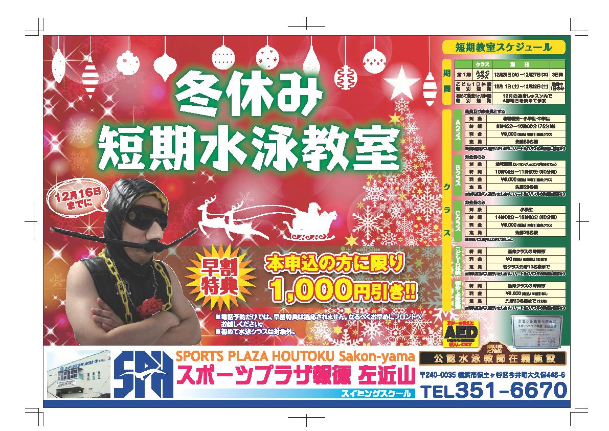 ふゆやすみ短期チラシ2018.png