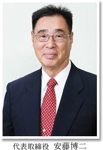 スポーツプラザホウトク代表取締役 安藤博二