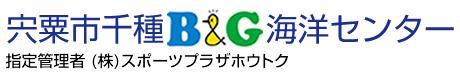 宍粟市千種B&G海洋センター