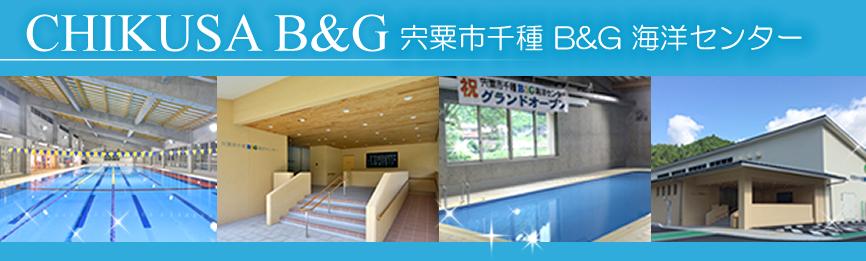 スイミングスクール・スタジオプログラム 宍粟市千種B&G海洋センター