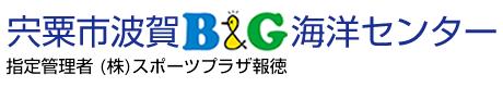 宍粟市波賀B&G海洋センター