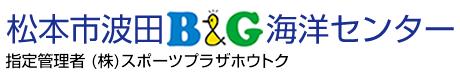 松本市波田B&G海洋センター