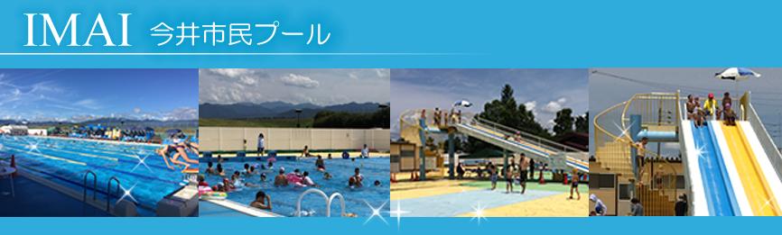 今井市民プール