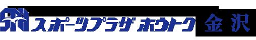スポーツプラザホウトク金沢