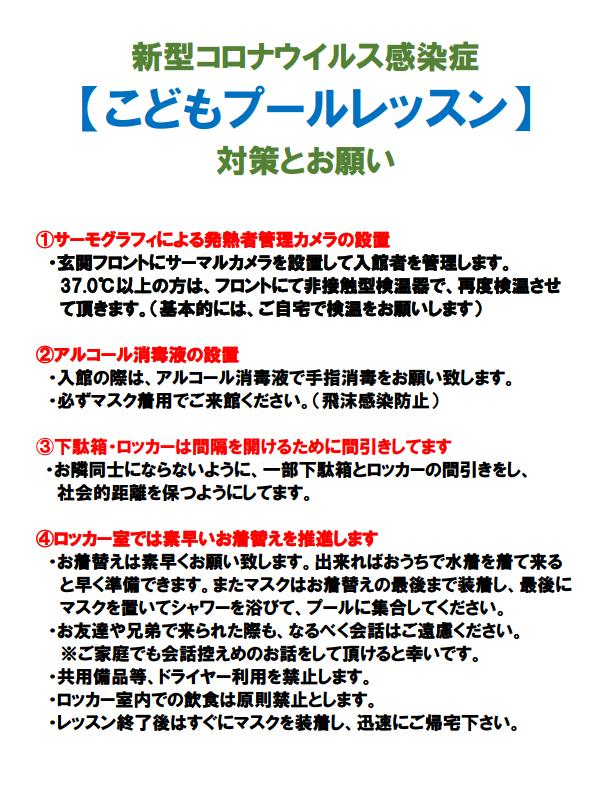 者 小田原 コロナ 感染