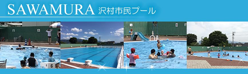 松本市沢村市民プール
