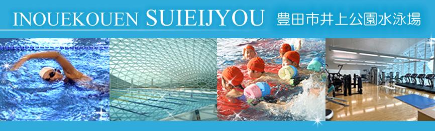 豊田市井上公園水泳場